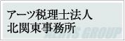アーツ税理士法人北関東事務所