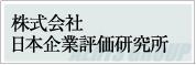 株式会社日本企業評価研究所