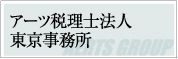 アーツ税理士法人東京事務所